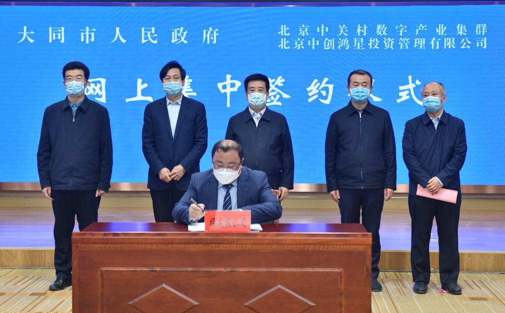 轉型大同瞄準數字産業集中簽約22個項目