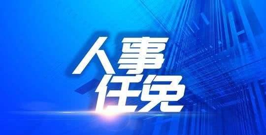 鄭連生任忻州市委書記