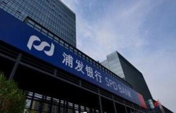 浦發銀行晉城分行助力企業復工復産