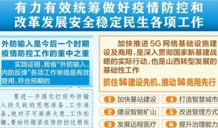 樓陽生:防疫防災抓源頭 5G商用抓機遇