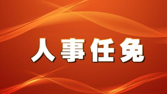 山西省人民代表大會常務委員會任免名單