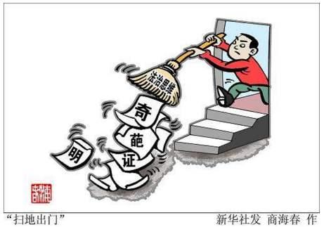 """山西省全面清理""""無謂證明"""""""