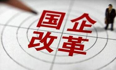 """山西推出國資國企改革一攬子""""硬核""""舉措"""