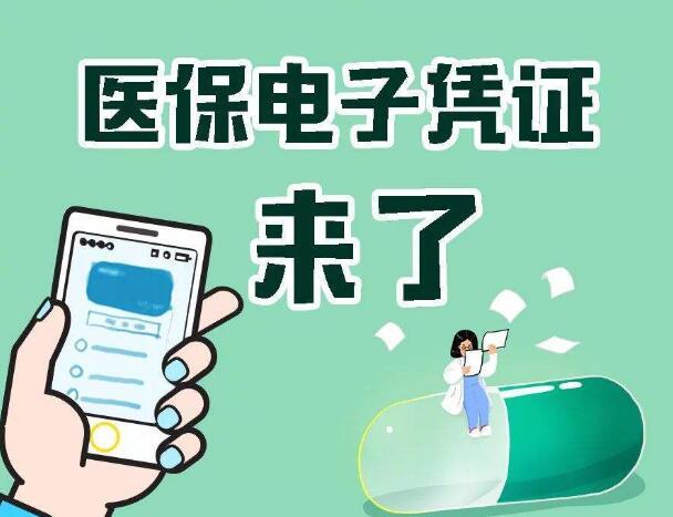 """山西291.51萬人激活""""醫保電子憑證"""""""