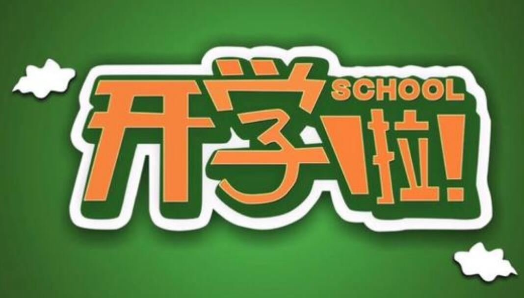太原4萬余名初三學生25日開學啦