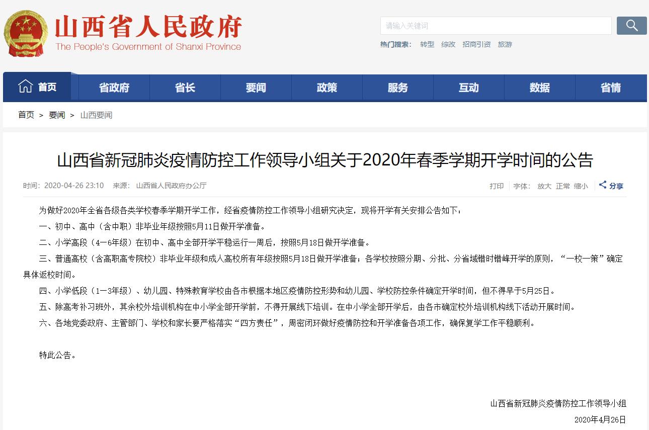 2020年山西省各級各類學校春季學期開學時間確定