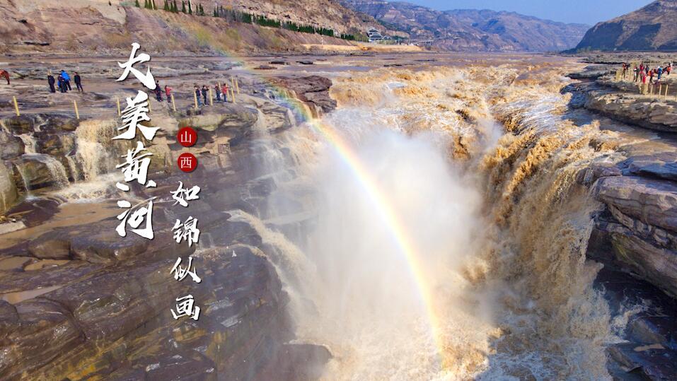 【雲遊山西】大美黃河如錦似畫