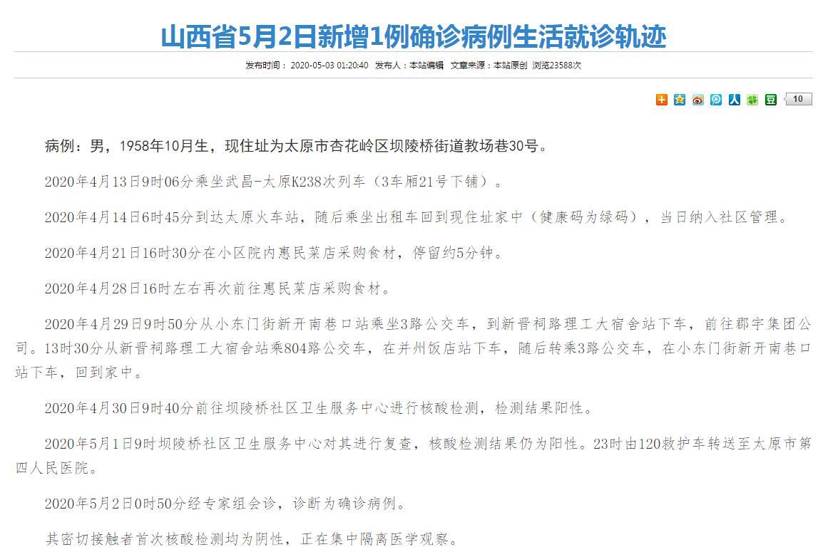 山西省公布5月2日新增1例確診病例生活就診軌跡