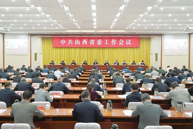 中共山西省委工作會議召開