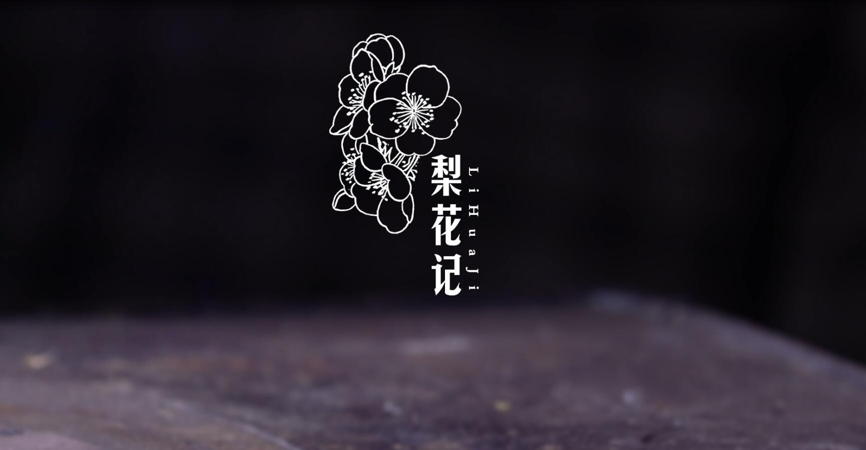 【希望】梨花記