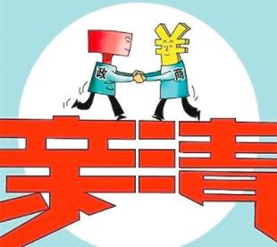 """山西省政法係統劃出""""十個不準""""""""五個不得""""規范政商交往"""