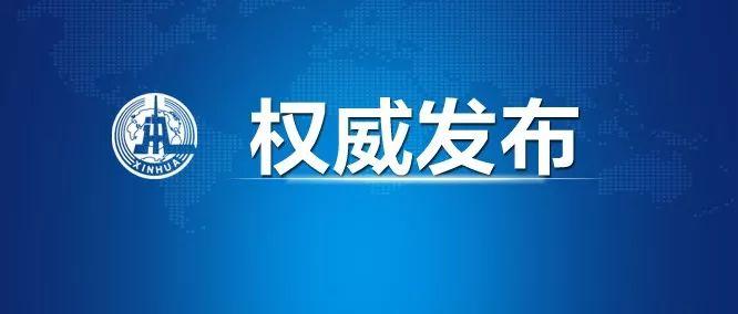 習近平:全面建成小康社會 乘勢而上書寫新時代中國特色社會主義新篇章