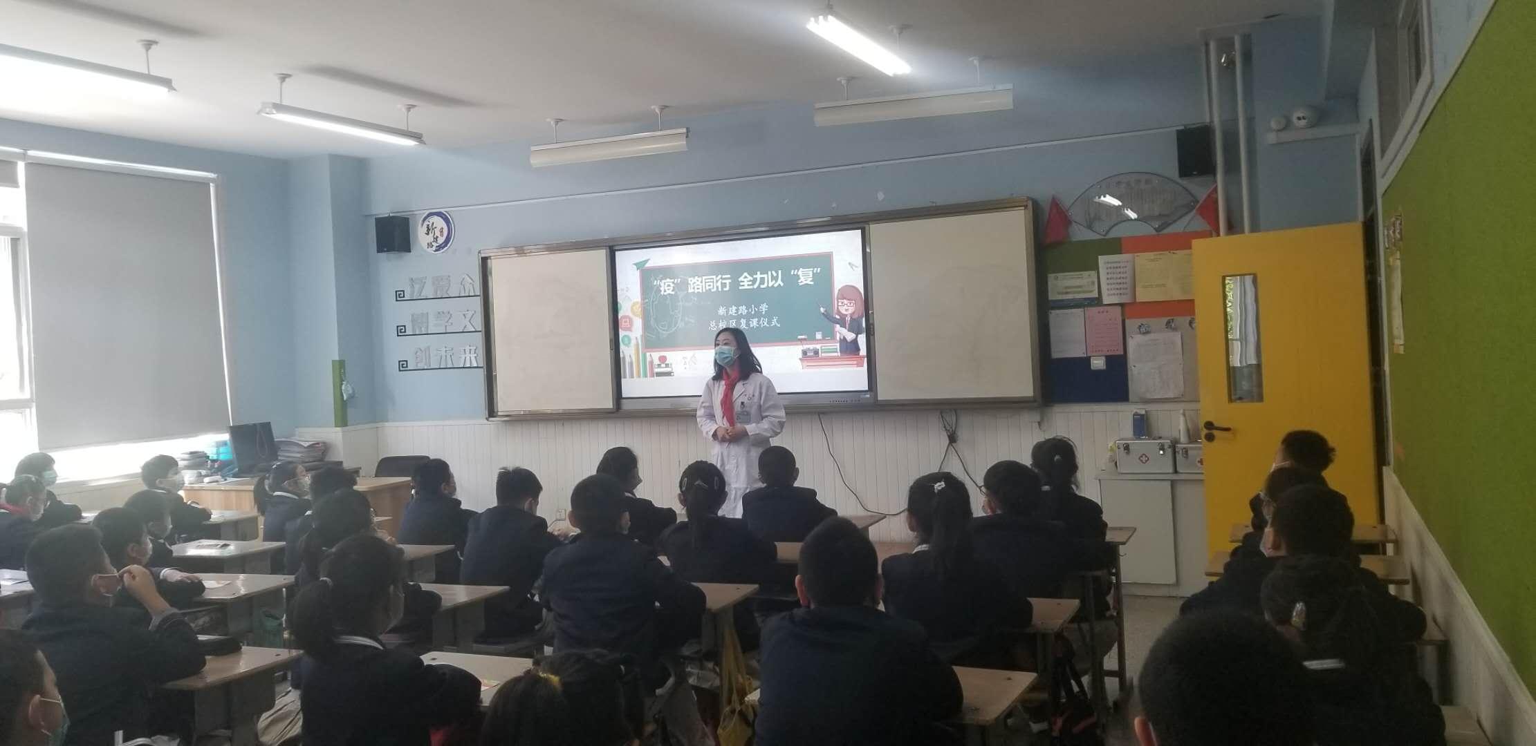 """太原新建路小學:抗""""疫""""故事開啟復課第一講"""