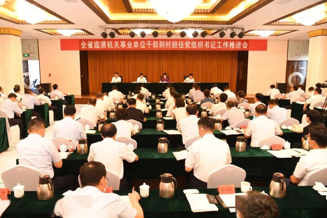 山西省選派3000余名幹部到村任職