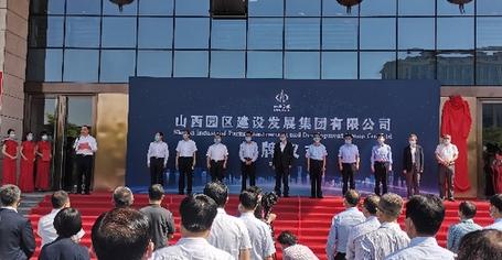 王一新出席山西建投園區建設公司揭牌儀式