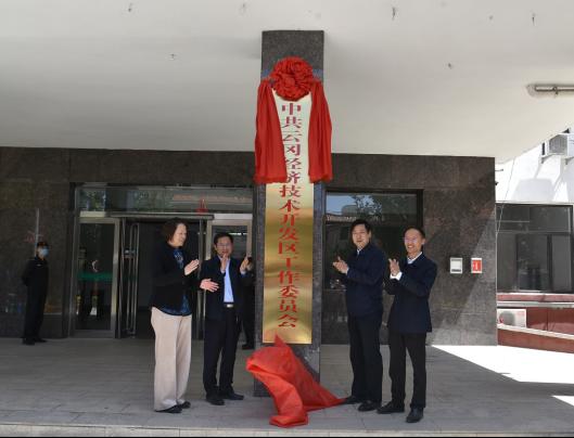 雲岡經濟技術開發區正式揭牌