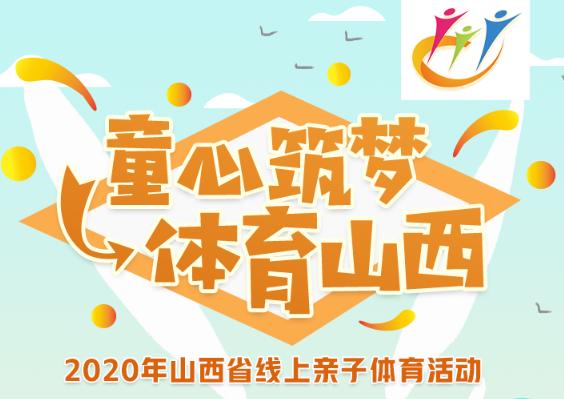 2020年山西省線上親子體育活動火熱來襲