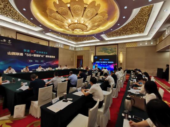 """圍繞""""5G+智能礦山"""",山西聯通舉行了一場座談會"""
