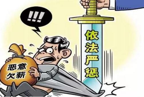 太原市曝光五起拖欠勞動報酬案件