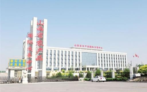 山西省農産品國際交易中心打造世界品味山西的窗口