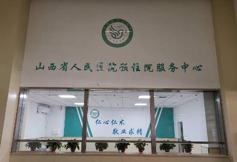 山西省首家預住院服務中心成立