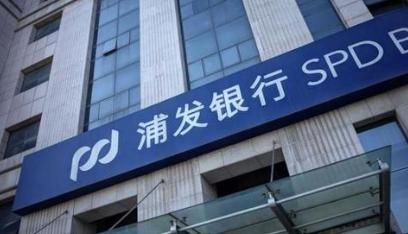 """澤州浦發村鎮銀行引金融""""活水"""" 助力地方經濟發展"""