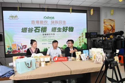 直播助力呂梁市石樓區域公共品牌知名度提升