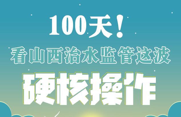 """100天!看山西治水監管這波""""硬核操作"""""""