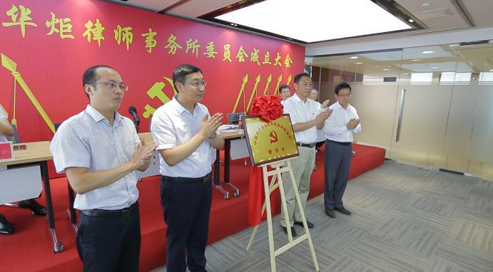 山西省首家律師事務所黨委成立