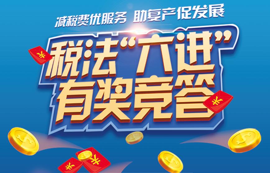 """山西稅務""""稅法'六進'有獎競答""""將于7月6日上線"""