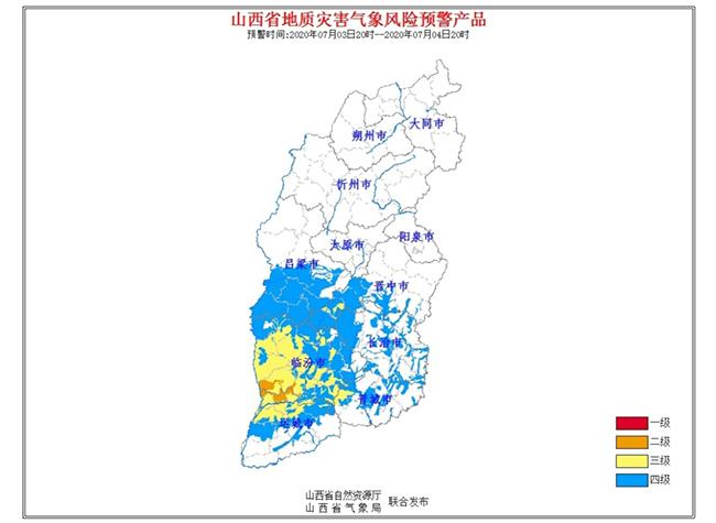 山西發布地質災害氣象風險預警 局地預警等級為二級橙色