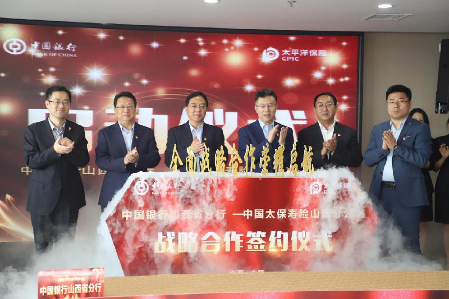 中行山西省分行與中國太平洋人壽保險山西分公司簽訂戰略合作協議及黨建共建協議