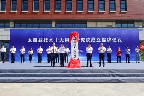 山西大同兩大聚焦創新科技平臺揭牌成立