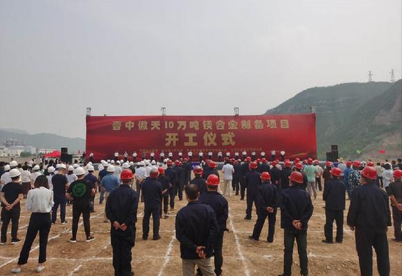 晉中傲天10萬噸鎂合金制備項目開工