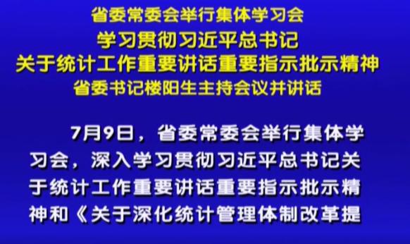 山西省委常委會舉行集體學習會