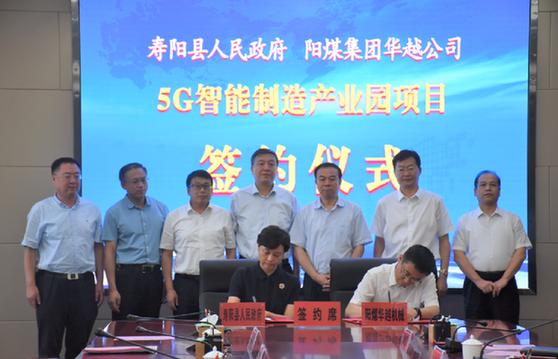 5G智能制造産業園項目落戶壽陽