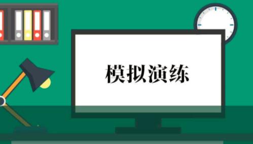 山西高考考生要進行網上填報志願模擬演練