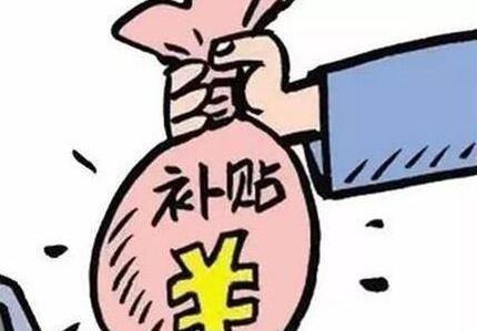 山西省200余萬名保障對象可獲價格臨時補貼
