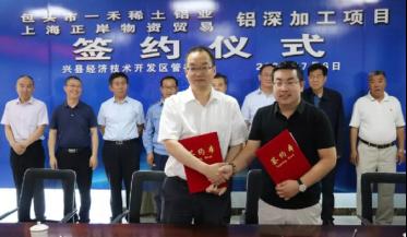推動産業轉型升級 呂梁興縣簽約兩大鋁深加工項目