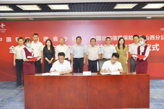 中行山西省分行與中國出口信用保險公司山西分公司簽署全面戰略合作協議