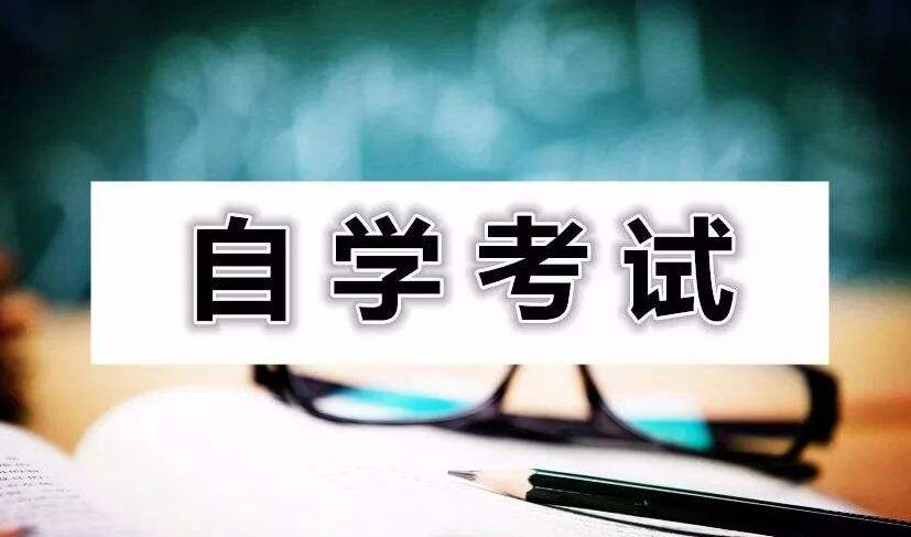 山西省自考將于8月1日、2日舉行