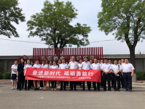 中國銀行太原並州支行開展主題黨日活動