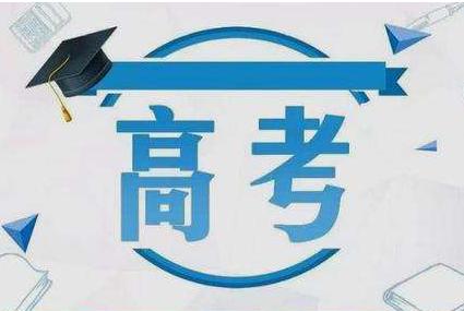 山西公布高考網上填報志願時間