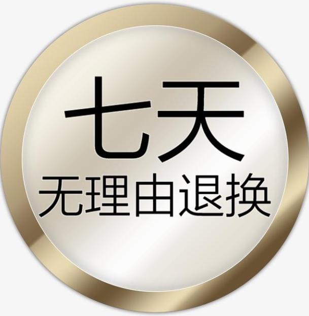 """山西89家珠寶實體店承諾""""七日無理由退貨"""""""