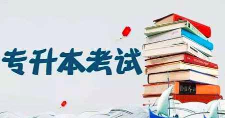 山西省2020年普通高校專升本選拔考試成績揭曉
