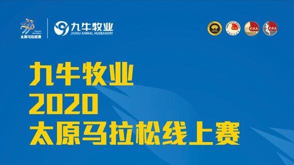 2020太原馬拉松線上賽9月舉行