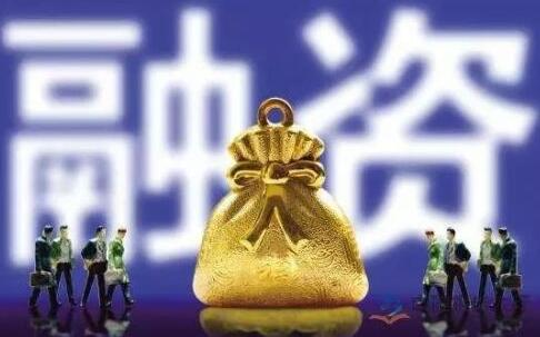 截至6月底 太原市企業直接融資539.8億元