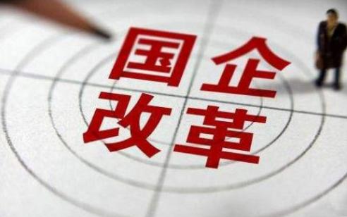 """山西省19戶省屬企業""""六定""""改革方案獲批"""