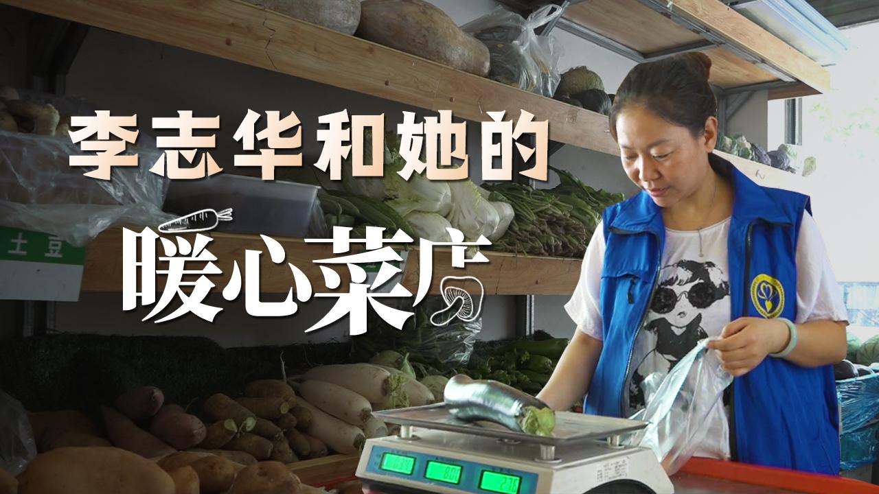 李志華和她的暖心菜店