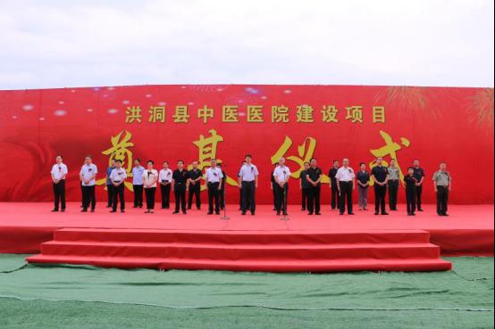 洪洞:中醫醫院開工奠基